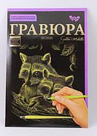"""Набор для творчества """"Гравюра"""" А4 (2Х18), A4 Енот ГР-А4-05С, фото 1"""