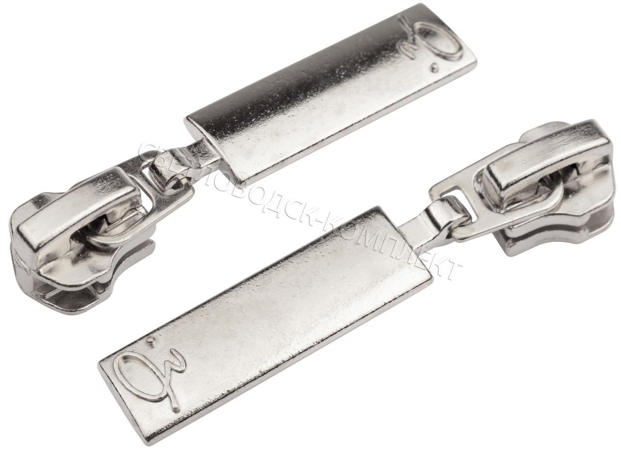 Бегунок №5 на металлическую молнию (с фиксатором), цв.никель, арт. HH-2763