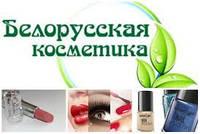 Белорусская косметика