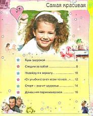 Энциклопедия для девочек Твои секреты, фото 2