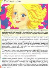 Энциклопедия для девочек Твои секреты, фото 3
