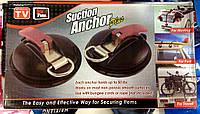 Вакуумные присоски, для крепления на автомобиле Suction Anchor Plus