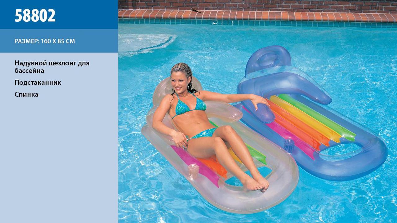 Надувной шезлонг для бассейна 160х85 см Intex (58802)