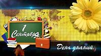 День знаний - 1 сентября в Украине и в мире. А знаете ли Вы?...