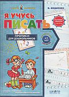 Я учусь писать. Прописи для дошкольников (пмг). В. Федиенко