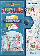 Английский для дошкольников (пмг). Т. Жирова, В. Федиенко