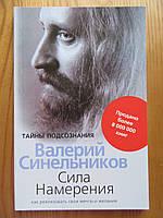 Валерий Синельников. Сила намерения. Как реализовать свои мечты и желания