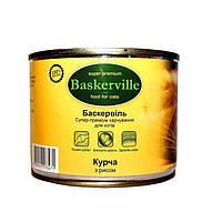 Консервы для котов Baskerville курица с рисом,  200г