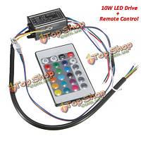 10Вт RGB LED чип свет лампы драйвер питания водонепроницаемый IP66 с дистанционным управлением