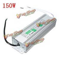 150Вт водонепроницаемый IP67 LED драйвер трансформатор питания AC110В-260В для DC12V