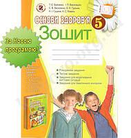 Зошит Основи здоров'я 5 клас Нова програма Авт: Бойченко Т. Вид-во: Генеза