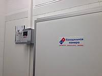 Холодильная камера для молочных продуктов