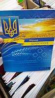 Бойчев (Дневник)/герб пшеница