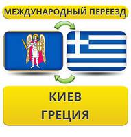 Международный Переезд из Киева в Грецию