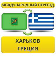 Международный Переезд из Харькова в Грецию