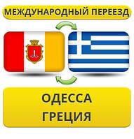 Международный Переезд из Одессы в Грецию