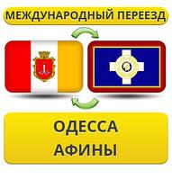Международный Переезд из Одессы в Афины