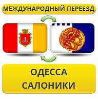 Международный Переезд из Одессы в Салоники