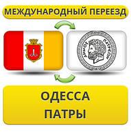 Международный Переезд из Одессы в Патры