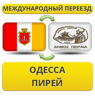 Международный Переезд из Одессы в Пирей