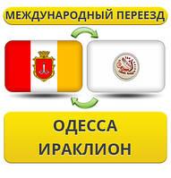 Международный Переезд из Одессы в Ираклион