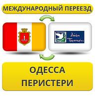 Международный Переезд из Одессы в Перистери