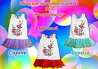 """Платье детское под вышивку бисером или нитками """"Очаровашка"""" №3"""