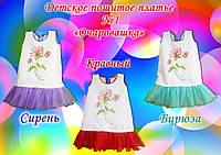 """Платье детское под вышивку бисером или нитками """"Очаровашка"""" №1"""