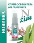 Спрей-освежитель для рта «N -ZIM»(Арт-Лайф)