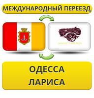 Международный Переезд из Одессы в Ларису