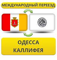 Международный Переезд из Одессы в Каллифею