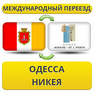 Международный Переезд из Одессы в Никею