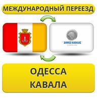 Международный Переезд из Одессы в Кавалу
