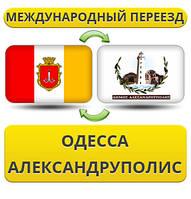 Международный Переезд из Одессы в Александруполис