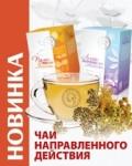 БАД Напиток «Пульс жизни» -защищает вас от стрессов и нервного перенапряжения (20пак., Арт Лайф)