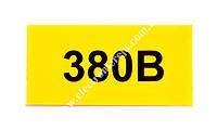 "Знак""380В"" жовтий"