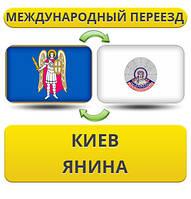 Международный Переезд из Киева в Янина