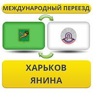 Международный Переезд из Харькова в Янина