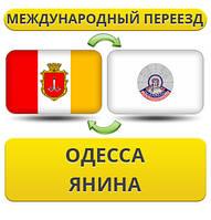 Международный Переезд из Одессы в Янина
