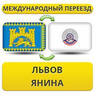 Международный Переезд из Львова в Янина