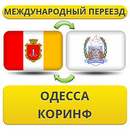 Международный Переезд из Одессы в Коринф