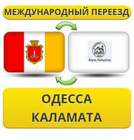 Международный Переезд из Одессы в Каламату