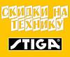 Летняя распродажа садовой техники STIGA в интернет магазине Аксис