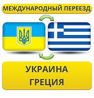 Международный Переезд из Украины в Грецию