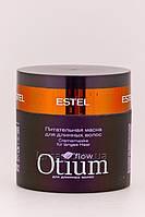 Estel OTIUM Flow Power-маска для длинных волос, 300 мл
