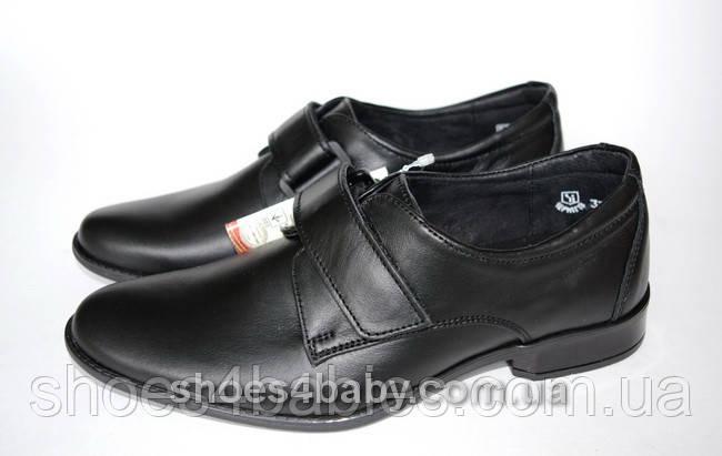 Детские туфли Берегиня для мальчика р.34, 36, 37