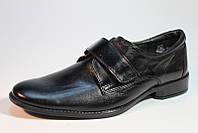 Детские школьные туфли Берегиня для мальчика р.32-38