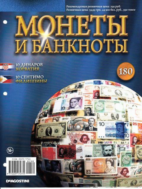 Монеты и банкноты №180