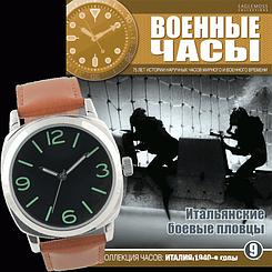 Військові Годинник №9
