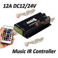 12а RGB LED полосы света музыка контроллер ИК звук/аудио управление с пульта дистанционного управления 24key